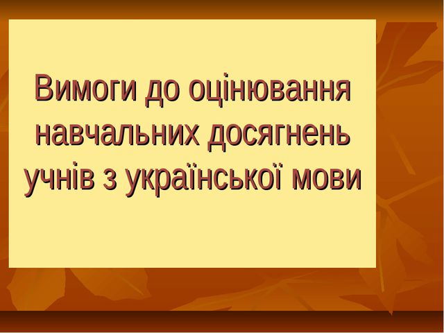 Вимоги до оцінювання навчальних досягнень учнів з української мови
