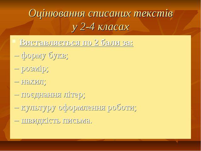 Оцінювання списаних текстів у 2-4 класах Виставляється по 2 бали за: – форму...