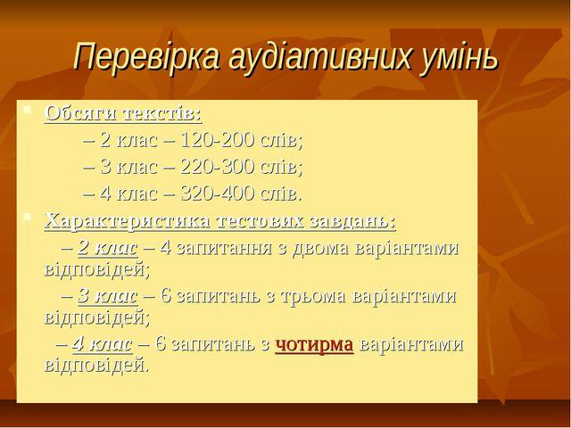 Перевірка аудіативних умінь Обсяги текстів: – 2 клас – 120-200 слів; – 3 клас...