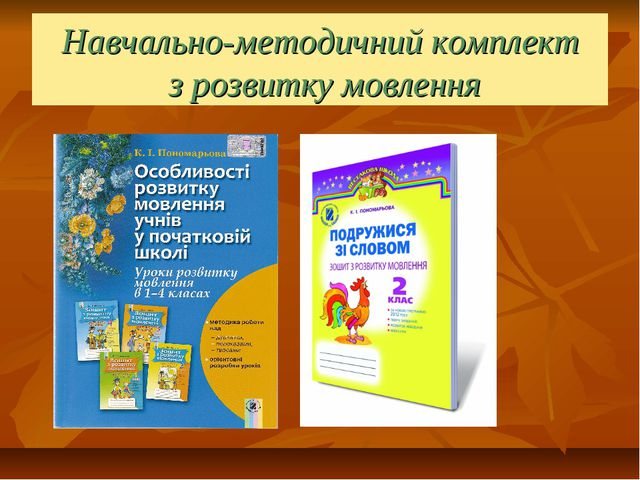 Навчально-методичний комплект з розвитку мовлення