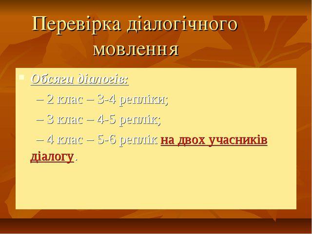 Перевірка діалогічного мовлення Обсяги діалогів: – 2 клас – 3-4 репліки; – 3...