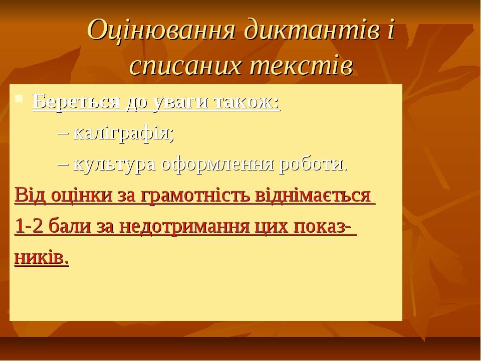 Оцінювання диктантів і списаних текстів Береться до уваги також: – каліграфія...