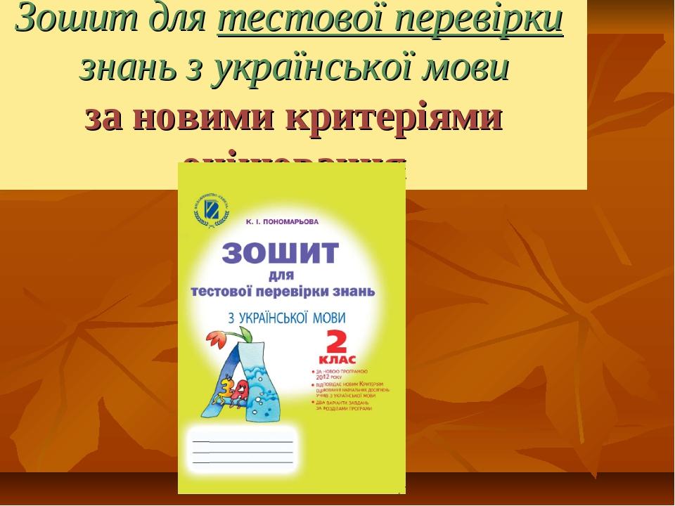 Зошит для тестової перевірки знань з української мови за новими критеріями оц...