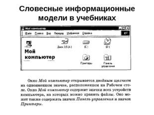 Словесные информационные модели в учебниках