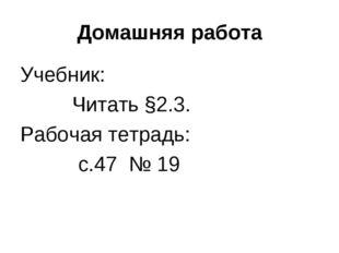 Домашняя работа Учебник: Читать §2.3. Рабочая тетрадь: с.47 № 19