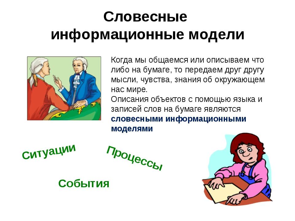 Словесные информационные модели Когда мы общаемся или описываем что либо на б...