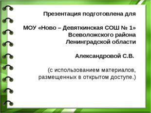 Презентация подготовлена для МОУ «Ново – Девяткинская СОШ № 1» Всеволожского