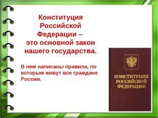 Конституция Российской Федерации – это основной закон нашего государства. В н