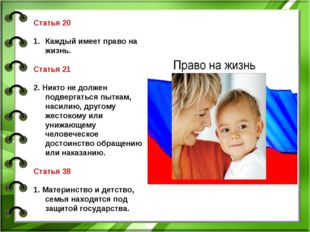 Статья 20 Каждый имеет право на жизнь. Статья 21 2. Никто не должен подвергат