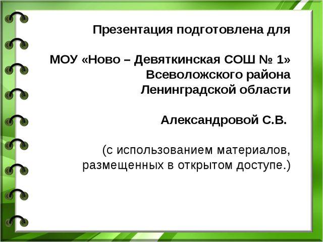 Презентация подготовлена для МОУ «Ново – Девяткинская СОШ № 1» Всеволожского...