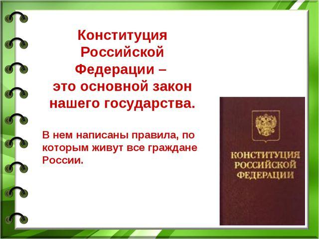 Конституция Российской Федерации – это основной закон нашего государства. В н...