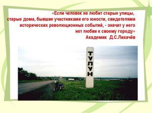 «Если человек не любит старые улицы, старые дома, бывшие участниками его юно