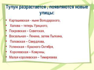 Тулун разрастается , появляются новые улицы: Карташевская - ныне Володарского