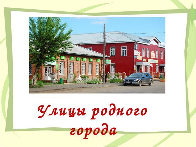 Улицы родного города