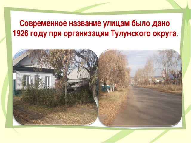 Современное название улицам было дано 1926 году при организации Тулунского ок...