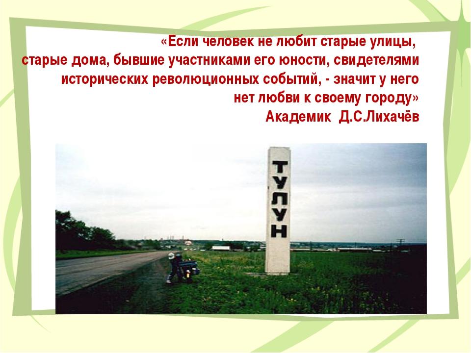«Если человек не любит старые улицы, старые дома, бывшие участниками его юно...