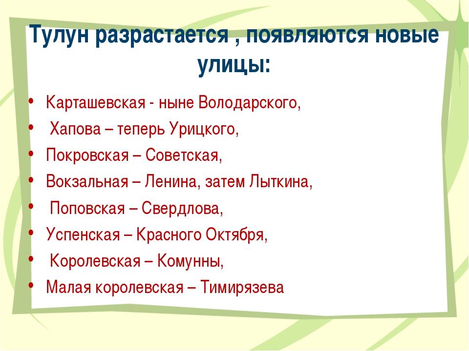 Тулун разрастается , появляются новые улицы: Карташевская - ныне Володарского...