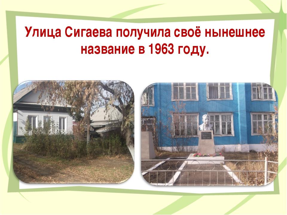 Улица Сигаева получила своё нынешнее название в 1963 году.