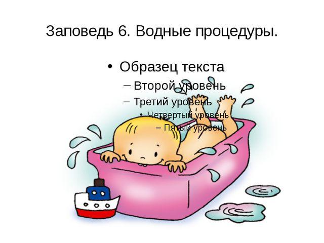Заповедь 6. Водные процедуры.