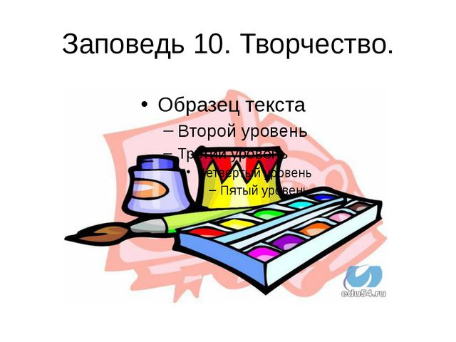 Заповедь 10. Творчество.