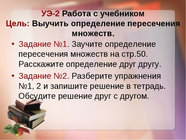 УЭ-2 Работа с учебником Цель: Выучить определение пересечения множеств. Задан...