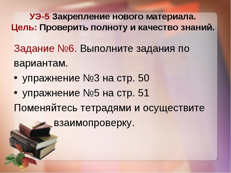 УЭ-5 Закрепление нового материала. Цель: Проверить полноту и качество знаний....
