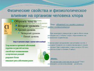 Физические свойства и физиологическое влияние на организм человека хлора Хлор