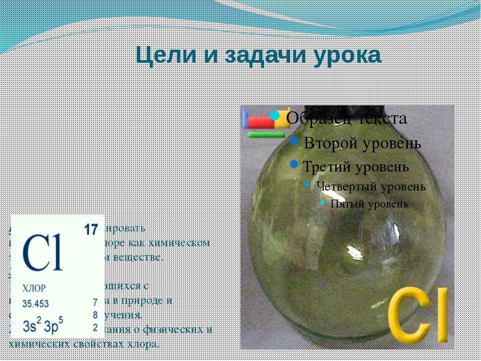 Цели и задачи урока Цель урока: сформировать представление о хлоре как химиче...