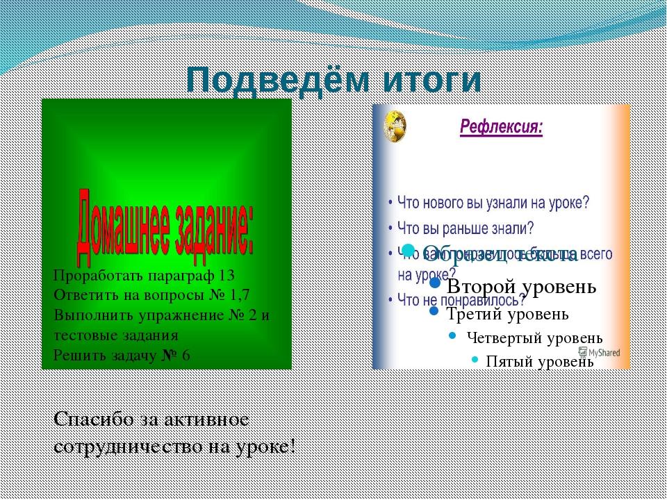 Подведём итоги Проработать параграф 13 Ответить на вопросы № 1,7 Выполнить уп...