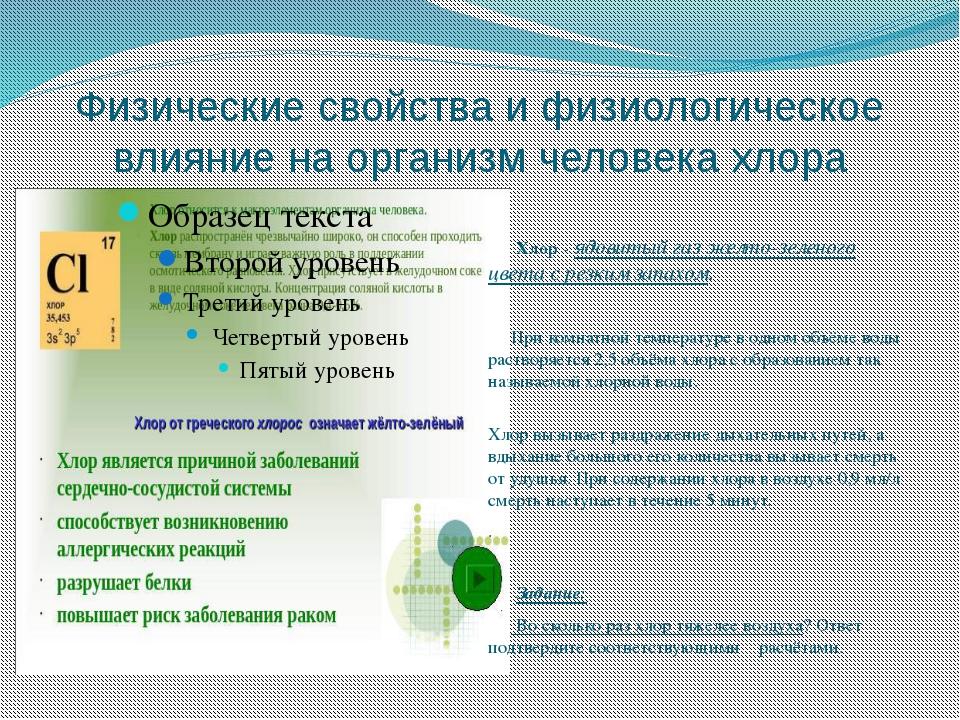 Физические свойства и физиологическое влияние на организм человека хлора Хлор...