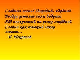 Отговорила роща золотая Берёзовым, весёлым языком. И журавли, печально пролет
