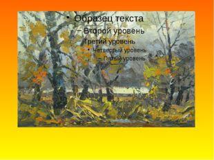 Иван Агеев. Осень.