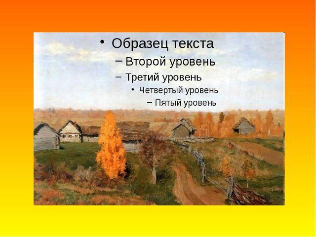 Левитан. Золотая осень.