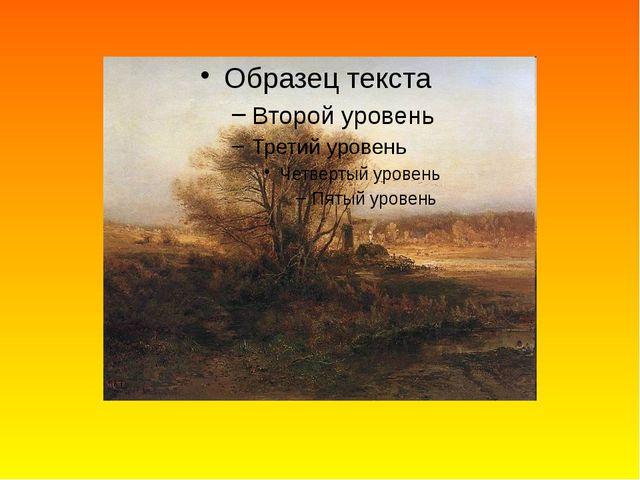 Алексей Саврасов. Осень.