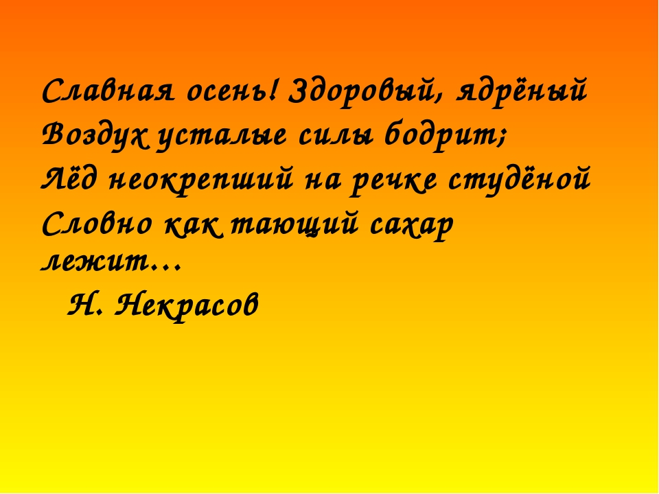 Отговорила роща золотая Берёзовым, весёлым языком. И журавли, печально пролет...