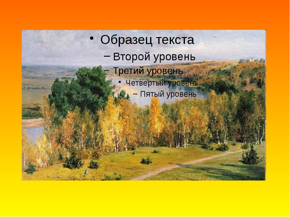 В.Д. Паленов. Осень.