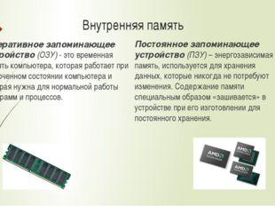 Внутренняя память Оперативное запоминающее устройство (ОЗУ) - это временная п