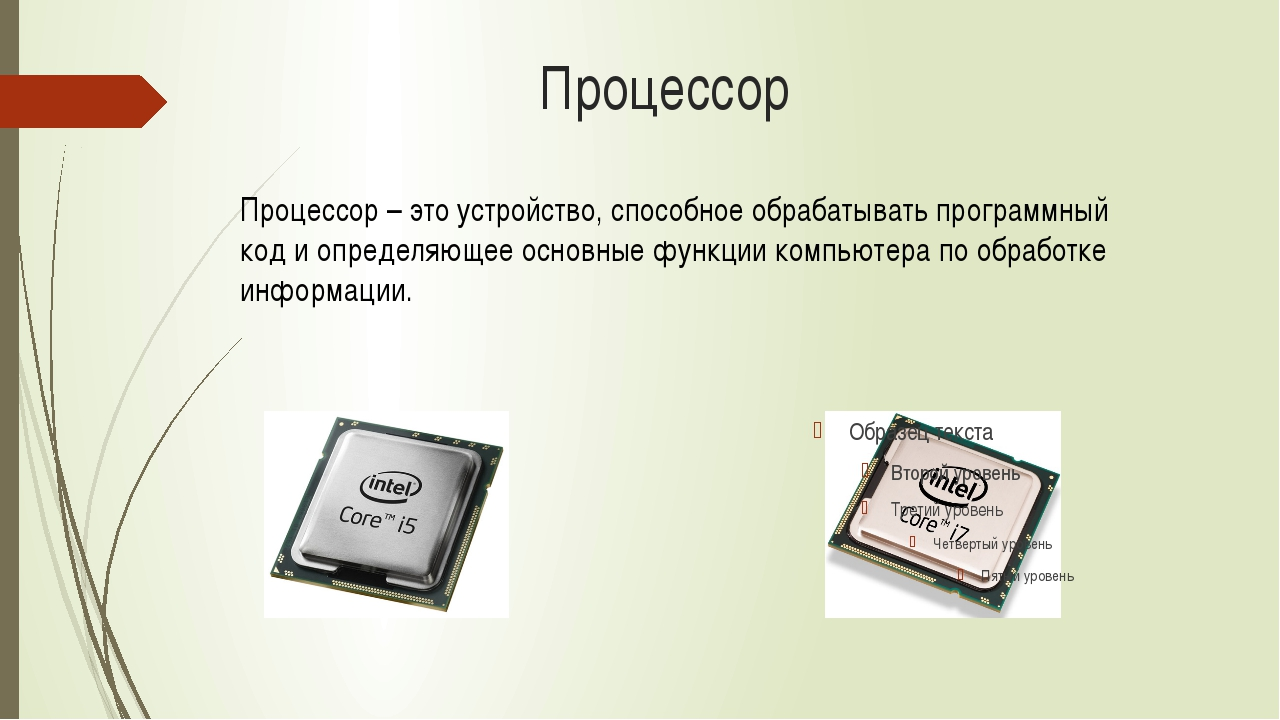 Процессор Процессор – это устройство, способное обрабатывать программный код...