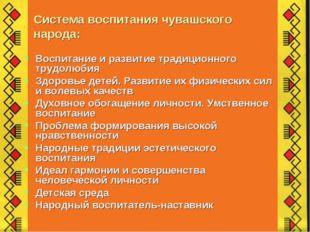 Система воспитания чувашского народа: Воспитание и развитие традиционного тру
