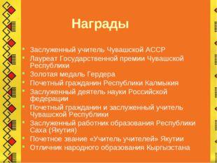 Награды Заслуженный учитель Чувашской АССР Лауреат Государственной премии Чу