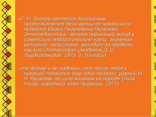 «Г. Н. Волков является достойным продолжателем дела великого чувашского педа
