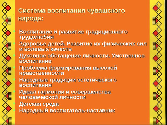 Система воспитания чувашского народа: Воспитание и развитие традиционного тру...