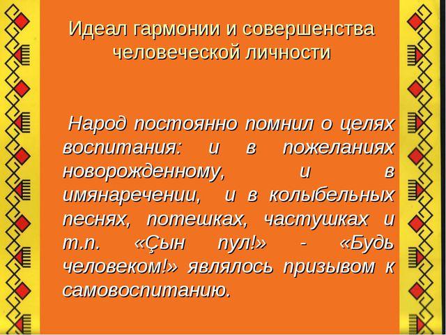 Идеал гармонии и совершенства человеческой личности Народ постоянно помнил о...