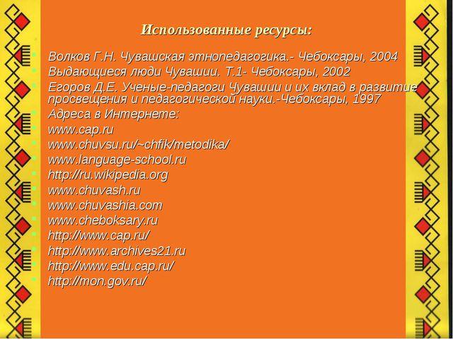 Использованные ресурсы: Волков Г.Н. Чувашская этнопедагогика.- Чебоксары, 200...