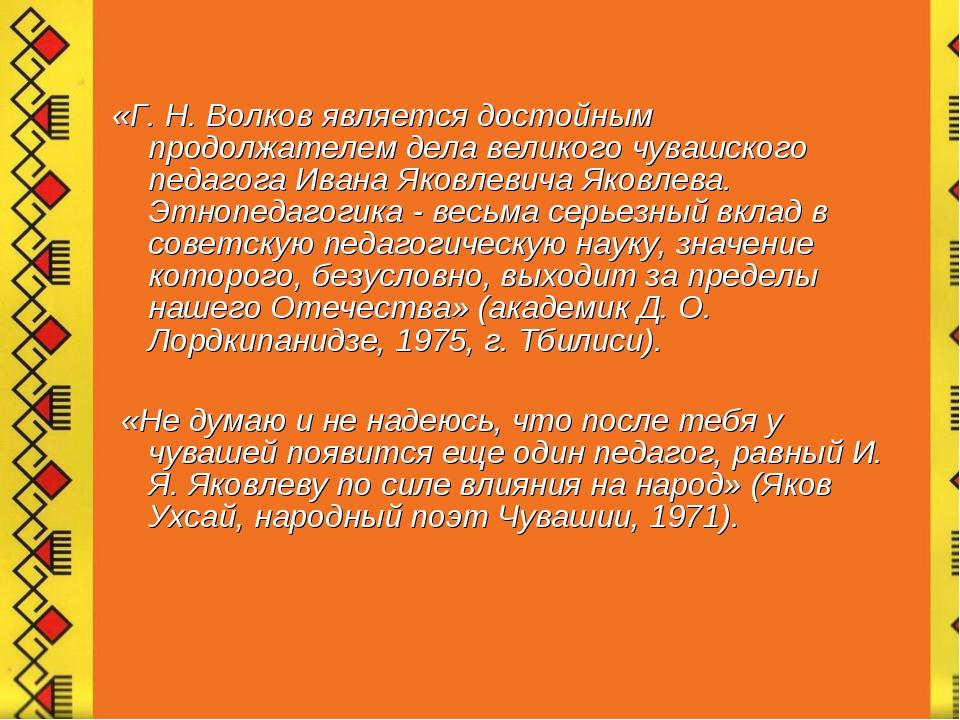«Г. Н. Волков является достойным продолжателем дела великого чувашского педа...
