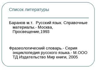 Список литературы Баранов м.т. Русский язык. Справочные материалы.- Москва, П