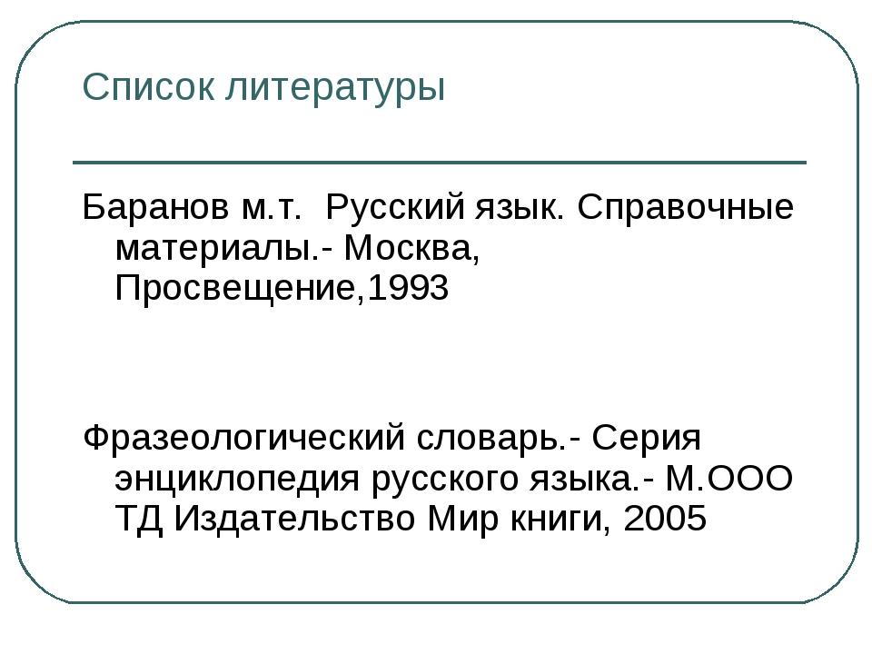 Список литературы Баранов м.т. Русский язык. Справочные материалы.- Москва, П...