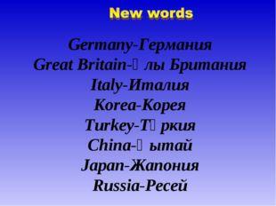 Germany-Германия Great Britain-Ұлы Британия Italy-Италия Korea-Корея Turkey-Т