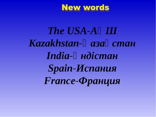 The USA-АҚШ Kazakhstan-Қазақстан India-Үндістан Spain-Испания France-Франция