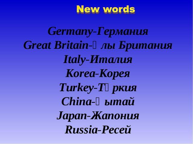 Germany-Германия Great Britain-Ұлы Британия Italy-Италия Korea-Корея Turkey-Т...